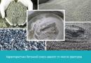 Особенности и преимущества бетона